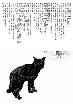 星空のゴンスケP-03.jpg