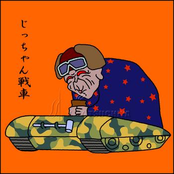 じっちゃん戦車.jpg