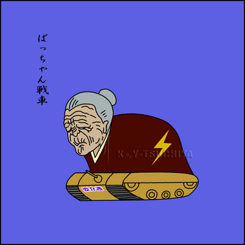 ばっちゃん戦車.jpg
