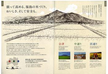 JA全農福島風景.jpg